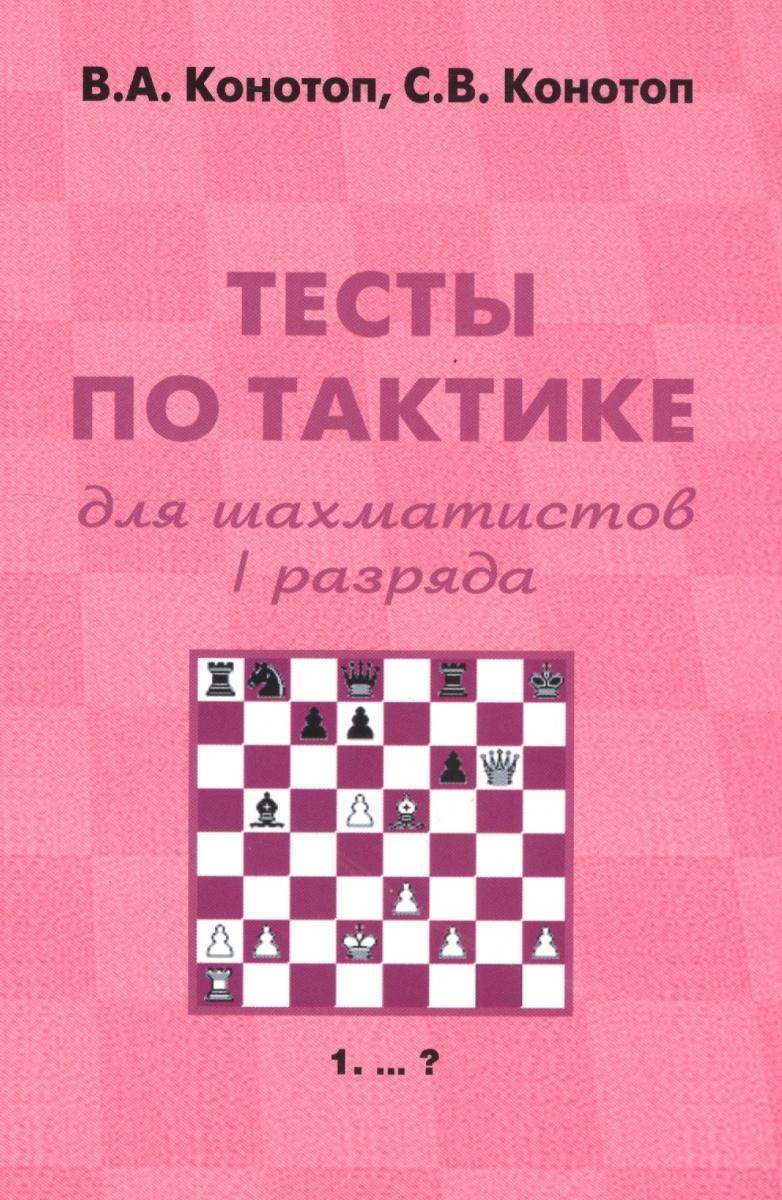 Конотоп В. Тесты по тактике для шахматистов I разряда цена