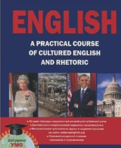 Дечева С., Магидова И., Тренина Н. English. A Practical Course of Cultured Englisn and Rhetoric. Учебник  a s 98 415203 101 6002 nero