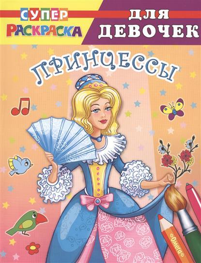 Шестакова И. (ред.) Суперраскраска для девочек. Принцессы. Для детей от 4 лет корсунова о илл принцессы и королевы суперраскраска