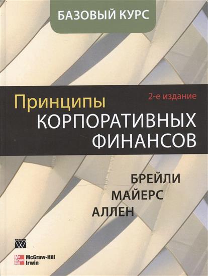 Принципы корпоративных финансов. Базовый курс. 2-е издание