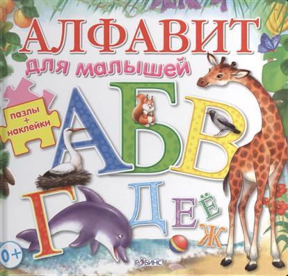 Тихонов А., Зайцева Алфавит для малышей. Пазлы + Наклейки