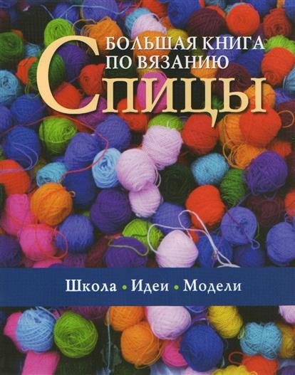 Большая книга по вязанию Спицы