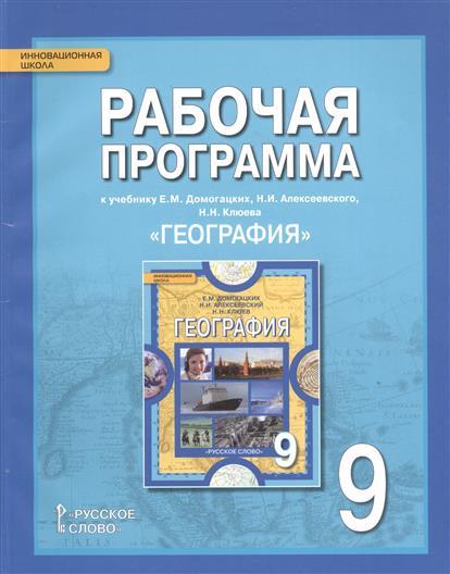 Рабочая программа к учебнику Е.М. Домогацких, Н.И. Алексеевского, Н.Н. Клюева