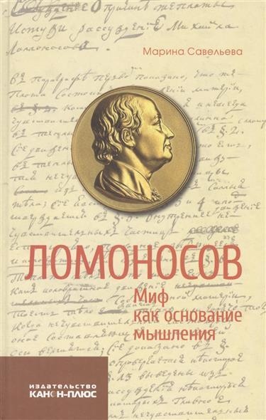 Ломоносов. Миф как основание мышления