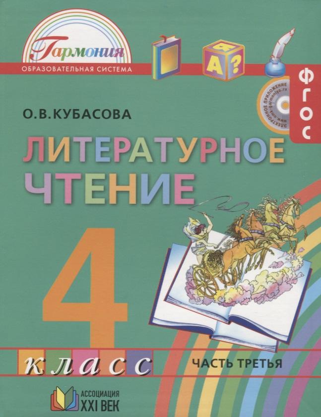 Кубасова О. Литературное чтение. 4 класс. Учебник. В 4 частях. Часть третья дрофа литературное чтение 4 кл учебник часть 1 фгос ритм