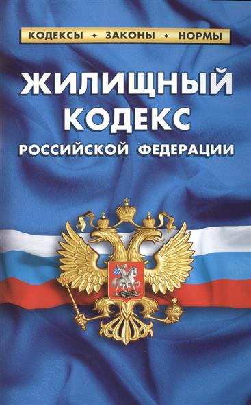 Жилищный кодекс Российской Федерации по состоянию на 1 октября 2015 года