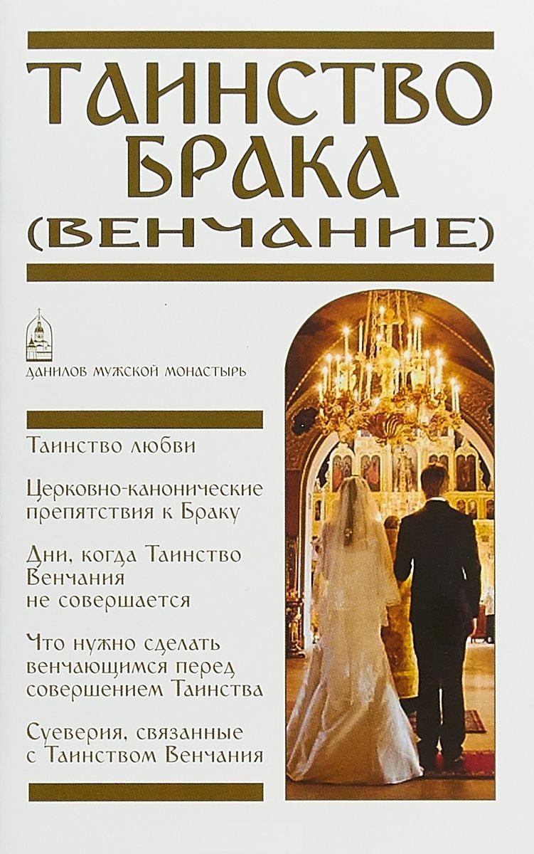 Пономарев В. (ред.) Таинство Брака (Венчание)