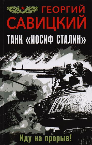 Савицкий Г. Танк Иосиф Сталин. Иду на прорыв савицкий г танковые засады бронебойным огонь