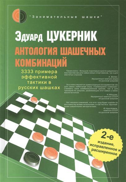 Антология шашечных комбинаций. 3333 примера эффективной тактики в русских шашках. 2-е издание, исправленное и расширенное