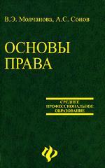 Основы права Молчанова