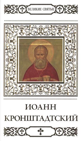Малягин В. Великие святые. Том 12. Святой праведный Иоанн Кронштадтский судакова ирина н иоанн святой из дамаска