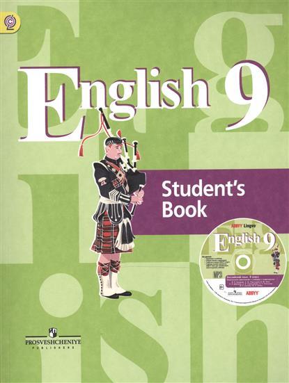 Английский язык. 9 класс. Учебник для общеобразовательных организаций с приложением на электронном носителе