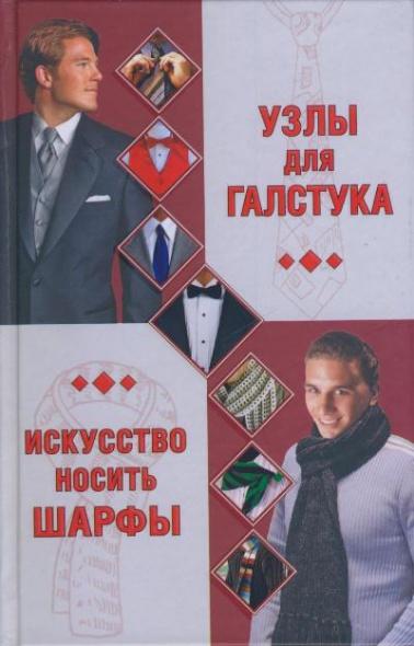 Шанина С. (сост.) Узлы для галстука Искусство носить шарфы