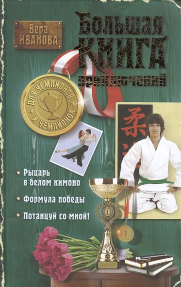 Большая книга приключений для чемпионов и чемпионок. Рыцарь в белом кимоно. Формула победы. Потанцуй со мной!