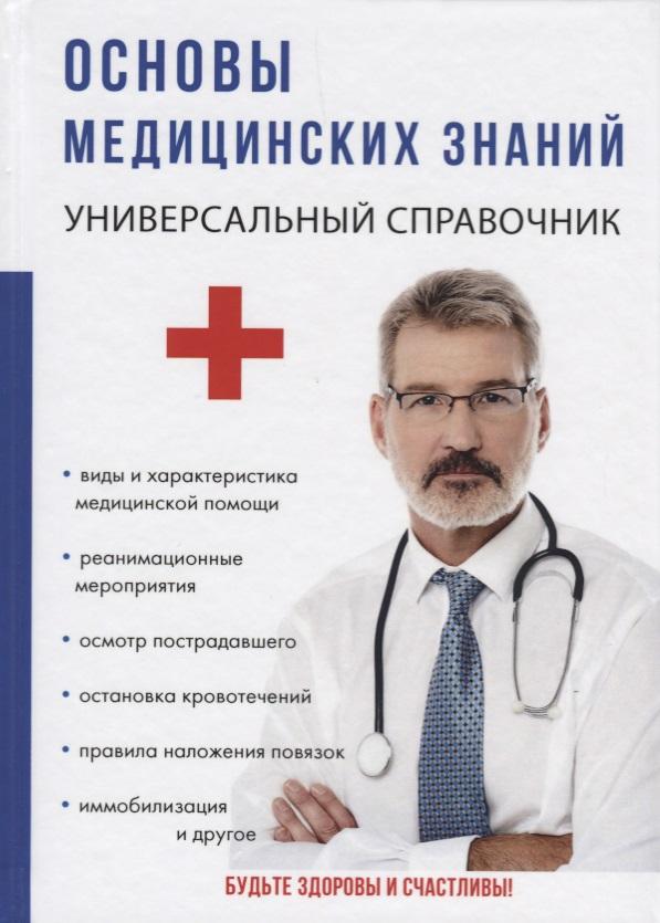 Основы медицинских знаний. Универсальный справочник