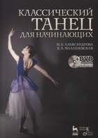 Классический танец для начинающих. Учебное пособие (+ DVD)