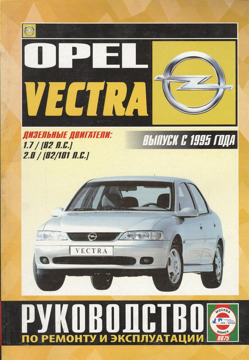 Деревянко В. (сост.) Opel Vectra. Руководство по ремонту и эксплуатации. Дизельные двигатели. Выпуск с 1995 гола