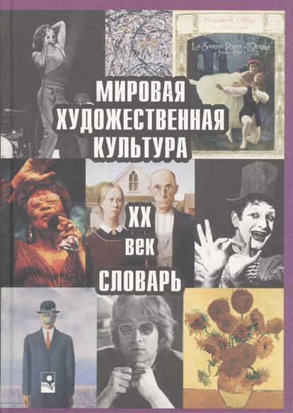 Вазинская Т., Блохина Л., Федоровский М. (сост.) Мировая художественная культура 20 век Словарь
