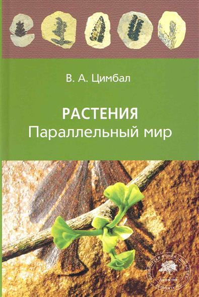 Растения Параллельный мир
