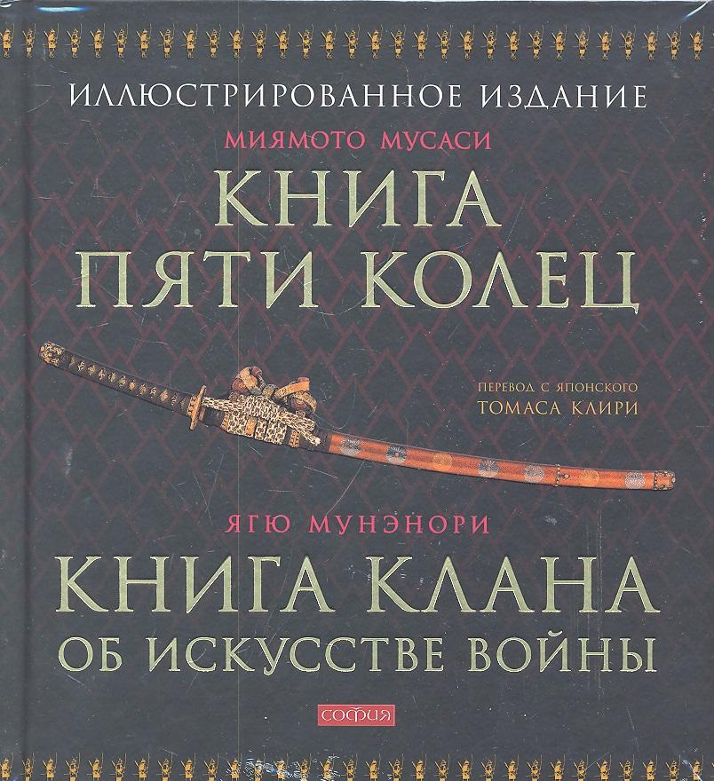Книга Пяти Колец Книга клана об искусстве войны