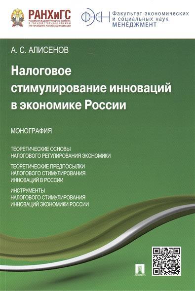 Налоговое стимулирование инноваций в экономике России: монография