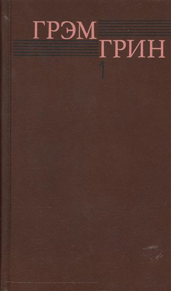 Грэм Грин. Собрание сочинений в шести томах. Том первый. Меня создала Англия. Брайтонский леденец. Доверенное лицо. Романы