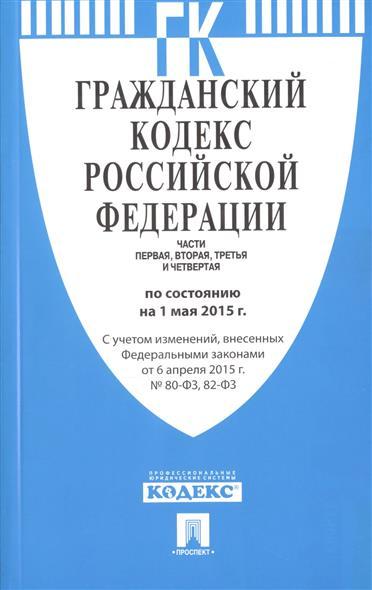 Гражданский кодекс Российской Федерации. Части первая, вторая, третья и четвертая. По состоянию на 1 мая 2015 г.