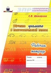 Обучение грамоте в подготовительный период Р/т