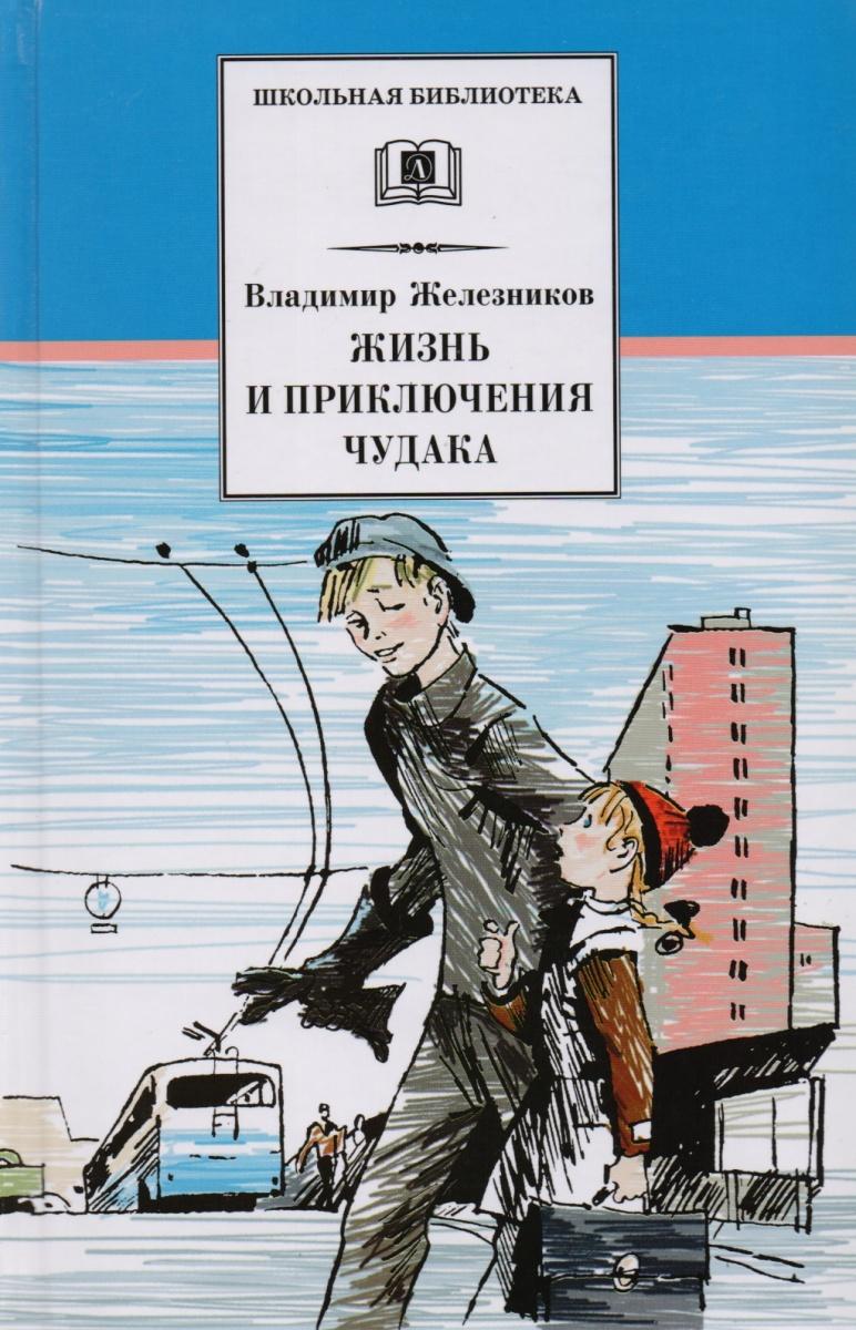 Железников В. Жизнь и приключения чудака