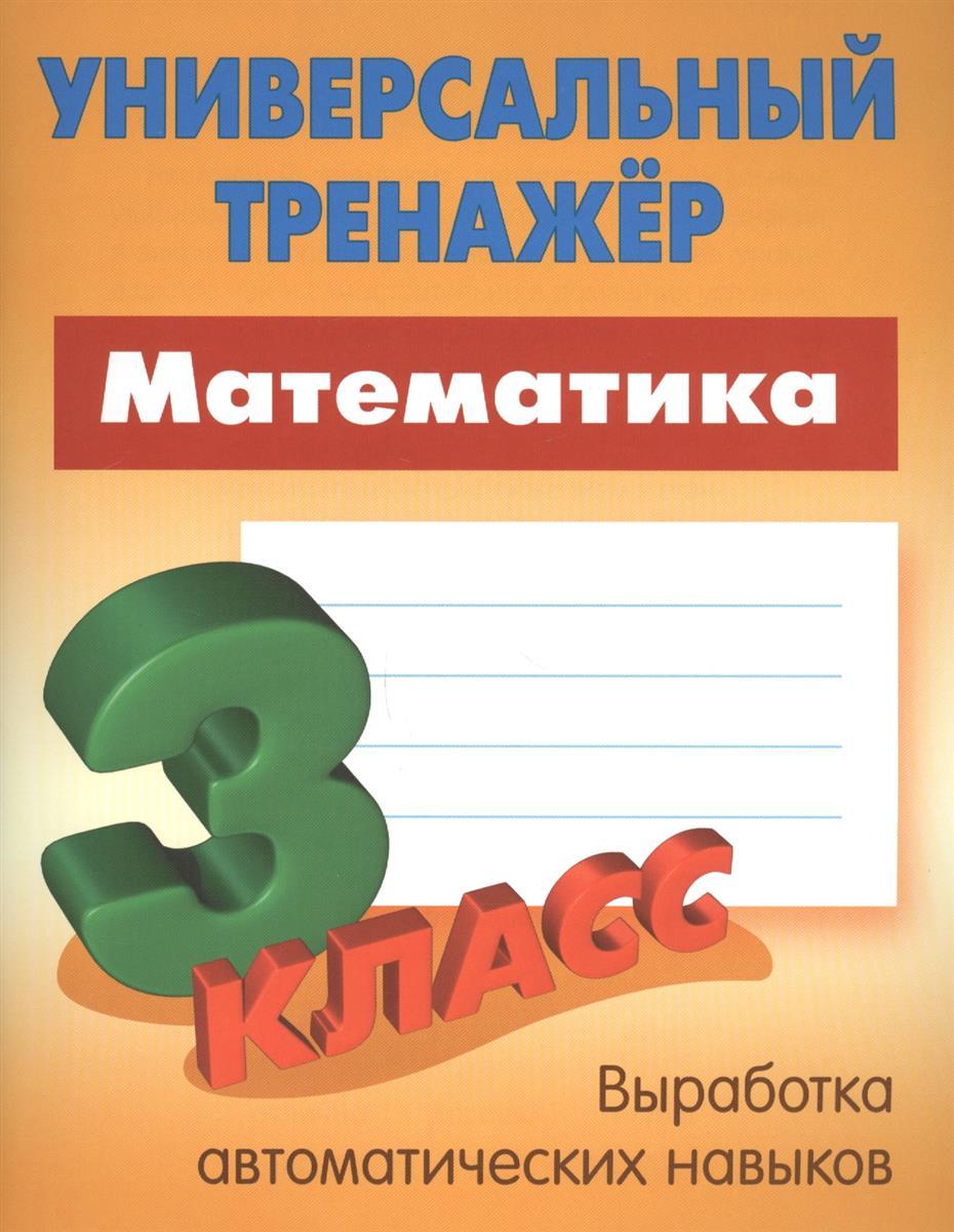 где купить Петренко С. Математика. 3 класс. Выработка автоматических навыков ISBN: 9789851715141 дешево