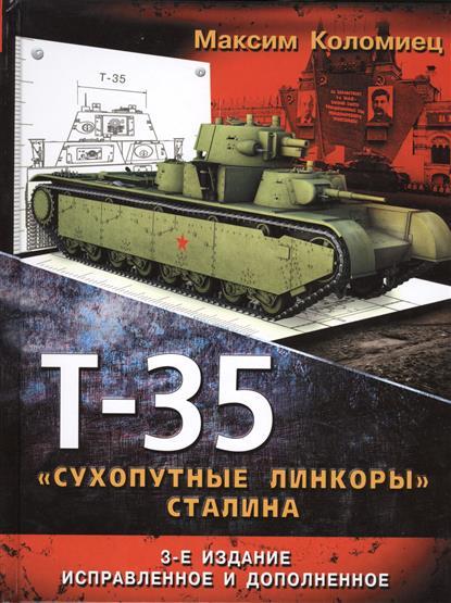 """Т-35 - """"сухопутные линкоры"""" Сталина. 3-е дополненное издание"""
