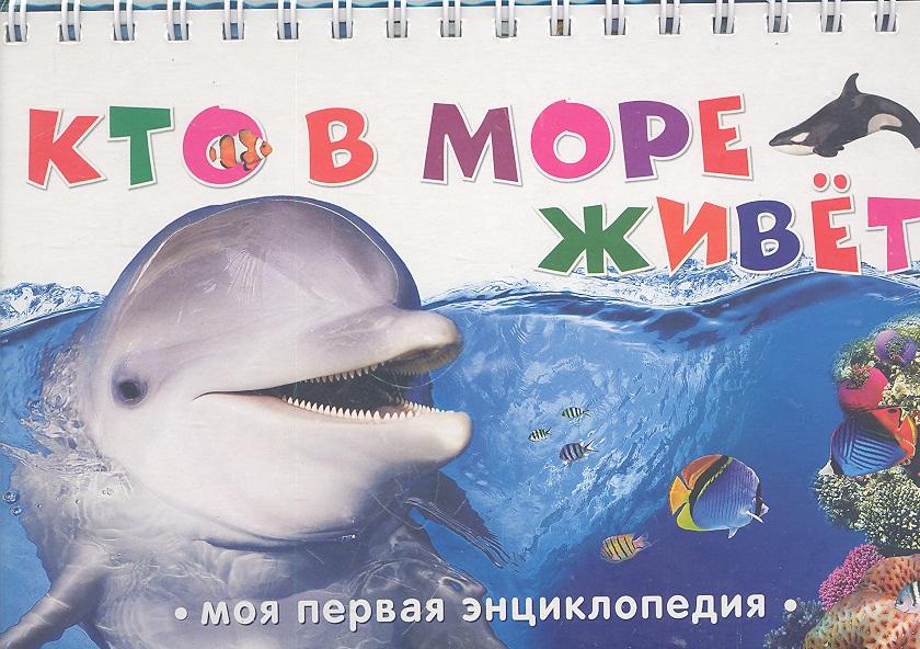 Жилинская А. (ред.) Кто в море живет ISBN: 9785699507306 кто живет в море раскраска