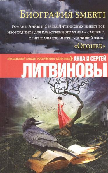 Литвинова А., Литвинов С. Биография smerti
