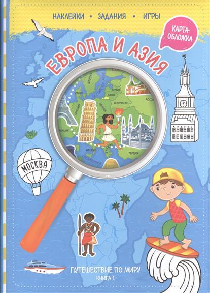 Европа и Азия. Путешествие по миру. Книга 1. Наклейки. Задания. Игры elc путешествие по миру развивающая
