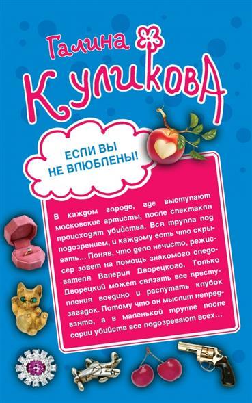 Куликова Г. Если не влюблены! Женские штучки, или Мир наизнанку