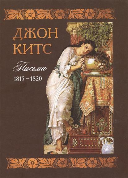 Китс Дж. Письма 1815-1820