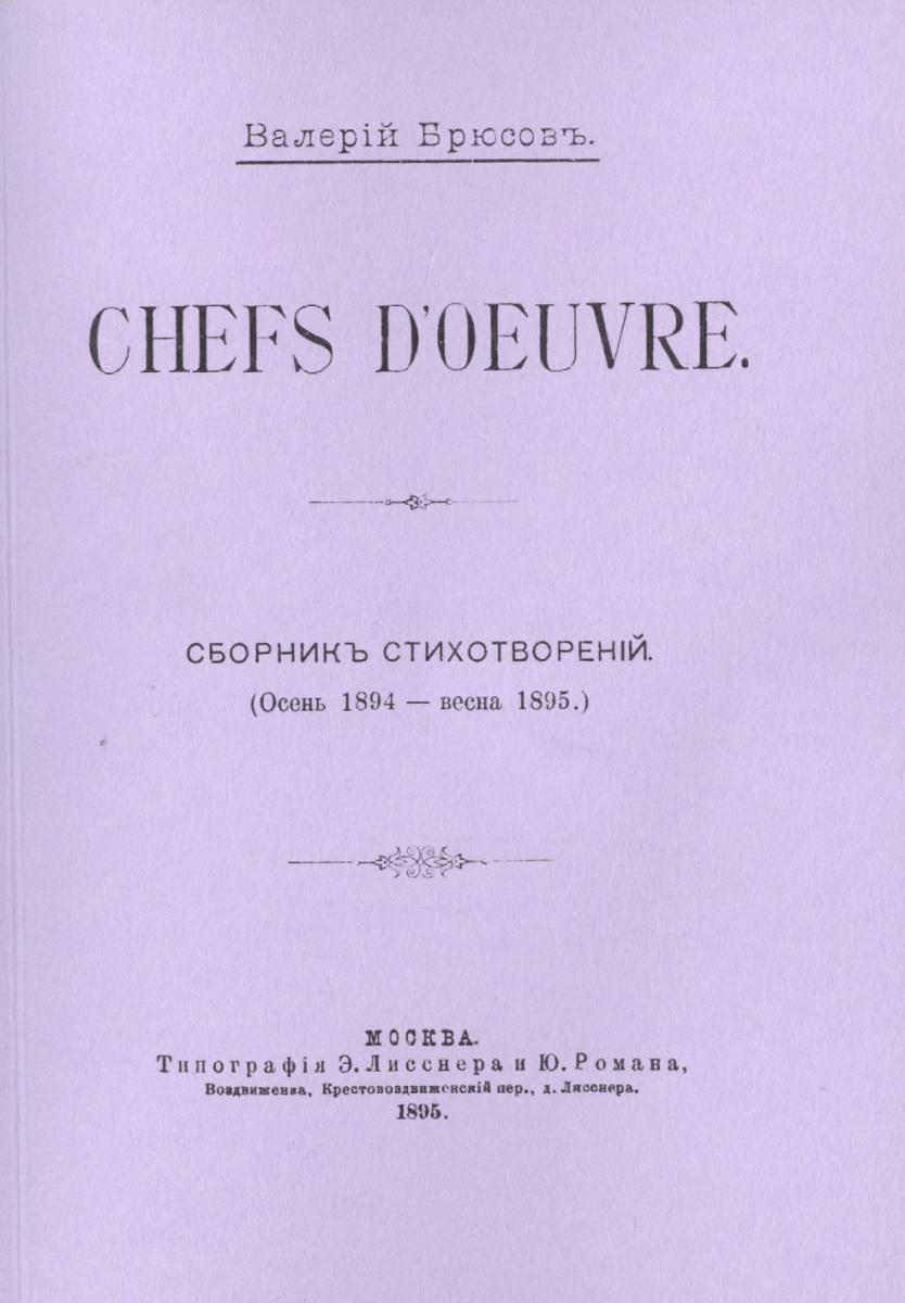 Брюсов В. Chefs d`oeuvre. Сборникъ стихотворенiй (Осень 1894 - весна 1895) ISBN: 9785438650911