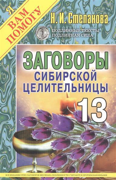 Степанова Н. Заговоры 13 сибирской целительницы н и степанова заговоры сибирской целительницы выпуск 36