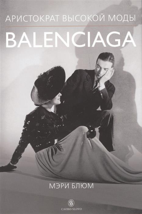 Блюм М. Balenciaga. Аристократ высокой моды бумажник balenciaga 253054