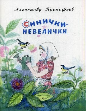 Прокофьев А. Синички-невелички цена и фото