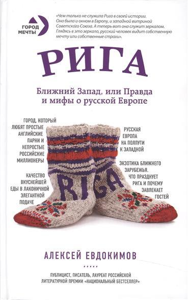 Евдокимов А. Рига. Ближний Запад, или Правда и мифы о русской Европе ISBN: 9785699843695