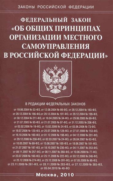 ФЗ Об общих принципах организации местного самоуправления в РФ