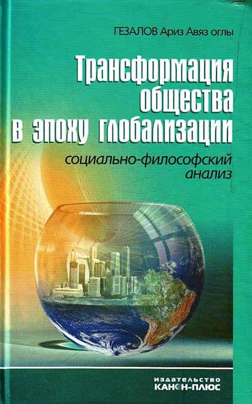 Трансформация общества в эпоху глобализации. Социально-философский анализ