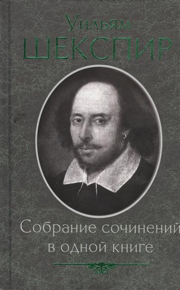 Шекспир У. Уильям Шекспир. Собрание сочинений в одной книге ISBN: 9785991016445 уильям шекспир william shakespeare sonets уильям шекспир сонеты