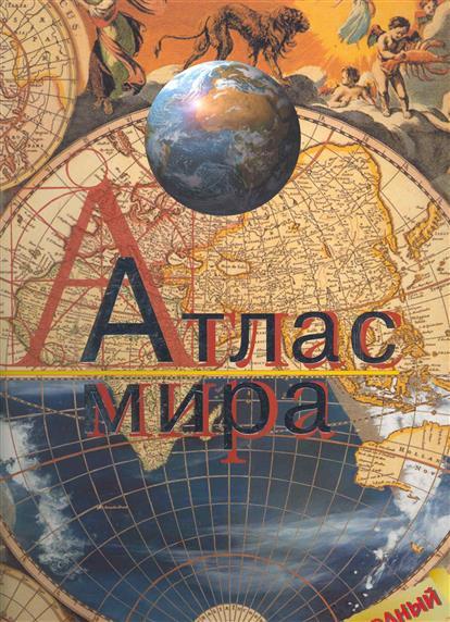 Атлас мира Самый полный
