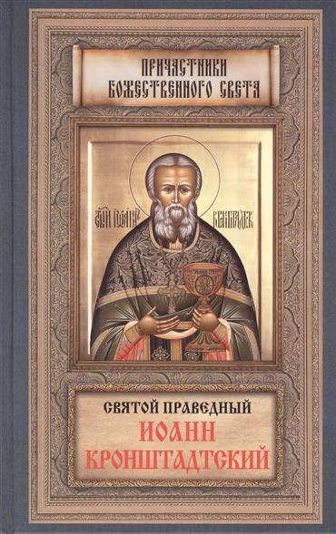 Маркова А. (сост.) Святой праведный Иоанн Кронштадский судакова ирина н иоанн святой из дамаска