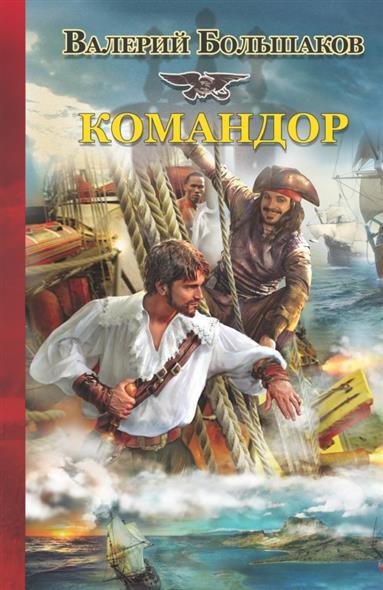 Большаков В. Командор большаков в п командор