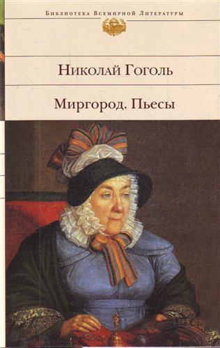 Миргород Пьесы