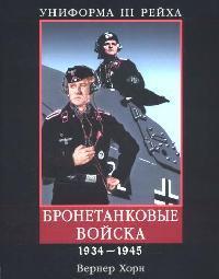 Униформа третьего Рейха Бронетанковые войска 1934-1945