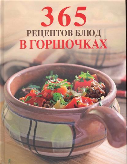 Левашова Е. (ред.) 365 рецептов блюд в горшочках 365 рецептов готовим вкусную рыбу